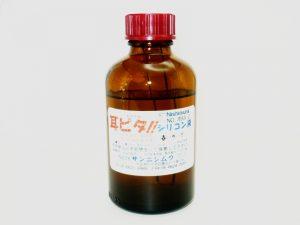 専用シリコン液