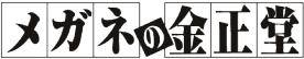 メガネの金正堂 横浜の眼鏡専門店