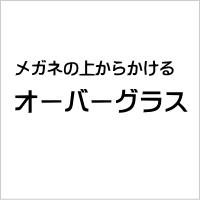 オーバーグラスロゴ