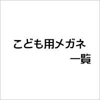 子供用フレームロゴ