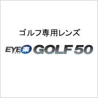 EYE楽GOLF50ロゴ