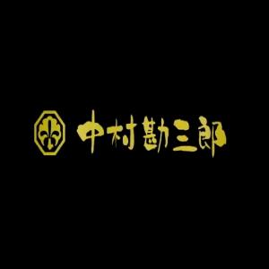 中村勘三郎ロゴ