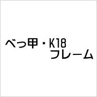 べっ甲K18