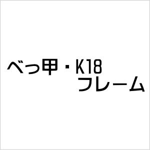 べっ甲・K18