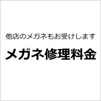 メガネ修理ロゴ